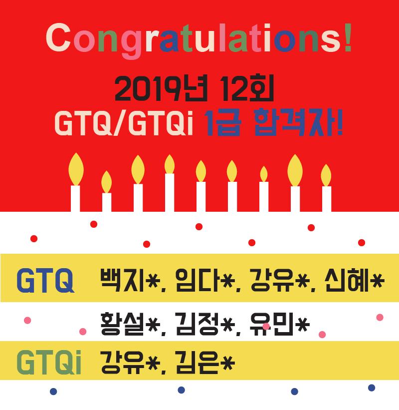 2019년 12회 GTQ 합격자-01-01.jpg